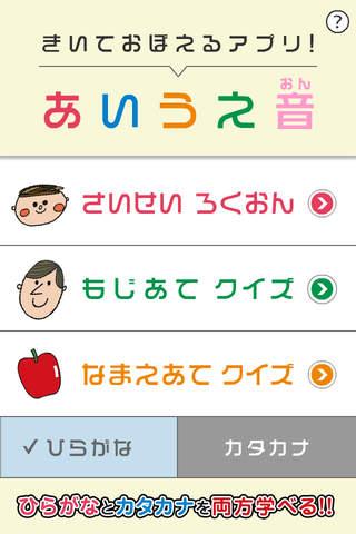 あいうえ音のスクリーンショット_4