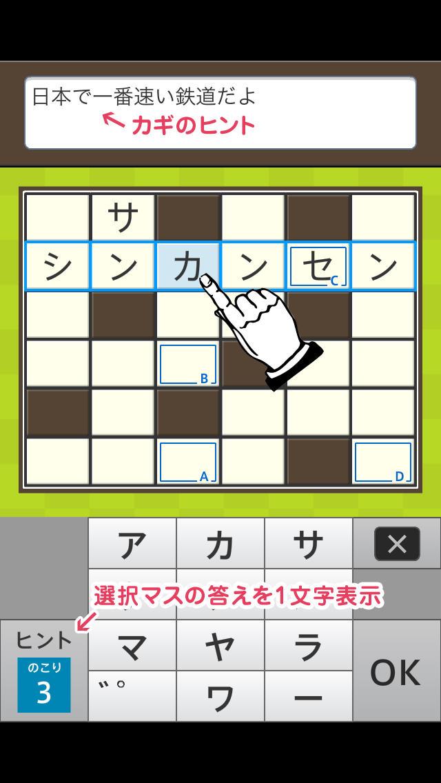 作る!クロスワード ツクロスのスクリーンショット_1