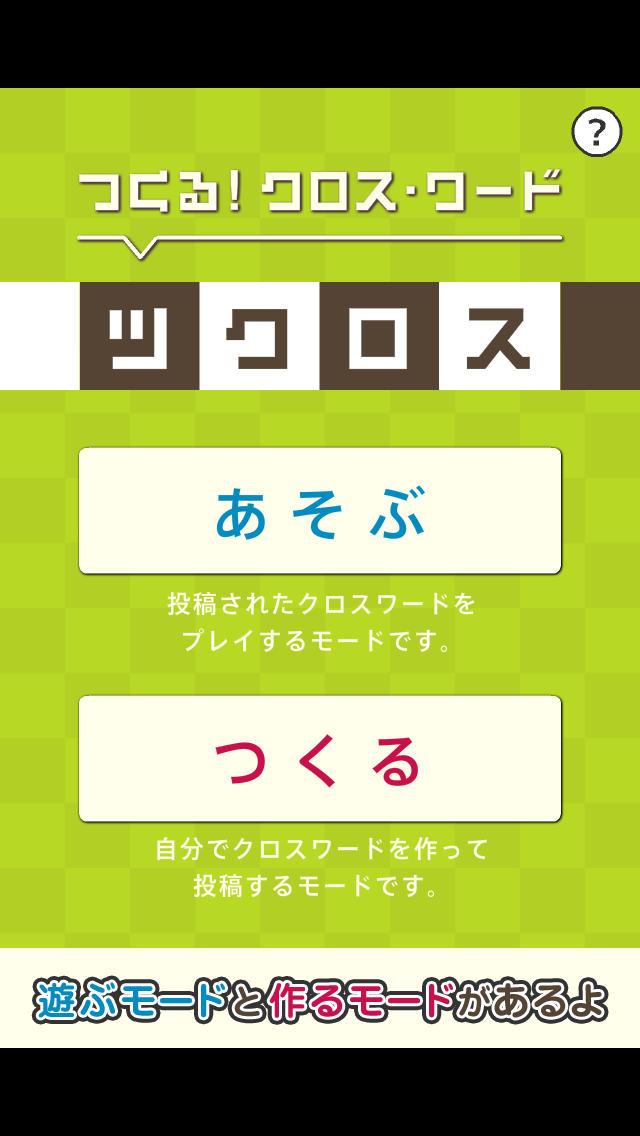 作る!クロスワード ツクロスのスクリーンショット_2