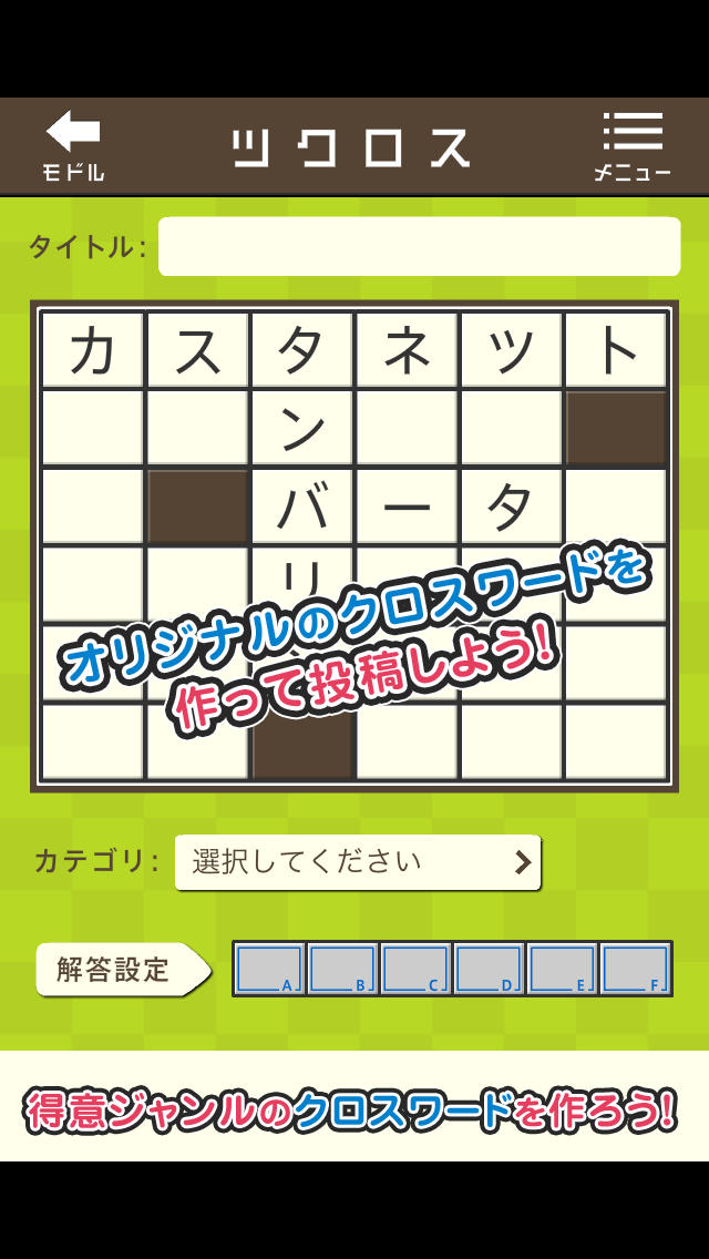 作る!クロスワード ツクロスのスクリーンショット_3