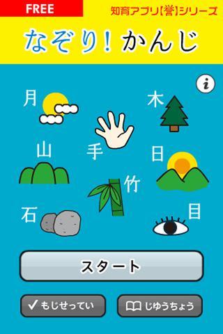 なぞり!かんじ freeのスクリーンショット_1