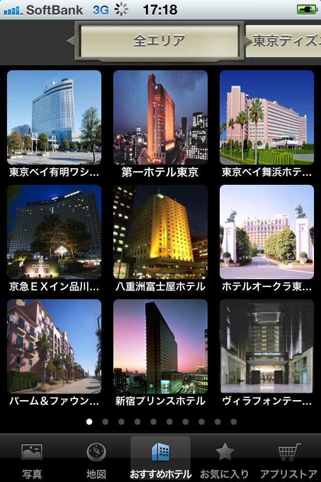 東京 観光&スイーツ ~旅街道シリーズ~のスクリーンショット_4
