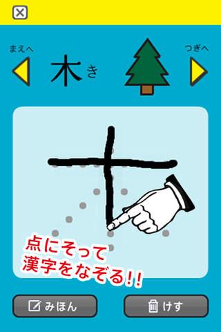 なぞり!かんじのスクリーンショット_2