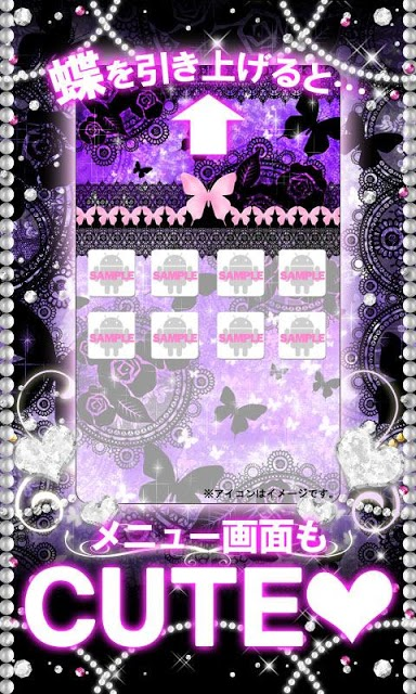 [キラ姫専用テーマ] Butterfly Dreamのスクリーンショット_2