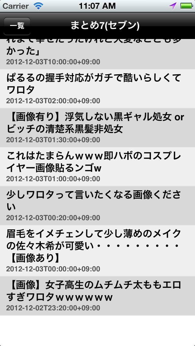 2ch+ニュース配信のスクリーンショット_1