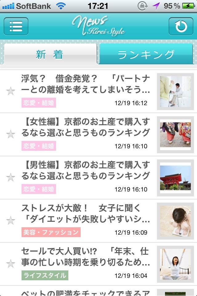 キレイスタイルニュース  女性のための美容・コスメ・恋愛・エンタメ最新情報!のスクリーンショット_1