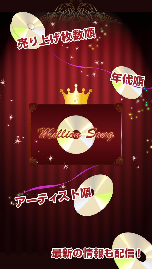 ミリオンソングまとめのスクリーンショット_1