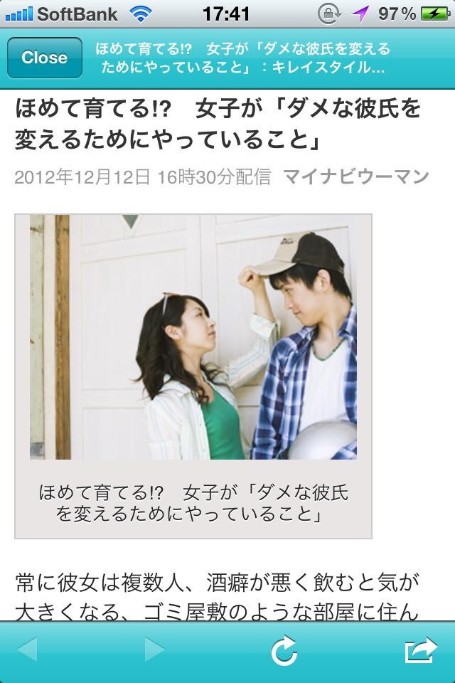 キレイスタイルニュース  女性のための美容・コスメ・恋愛・エンタメ最新情報!のスクリーンショット_3