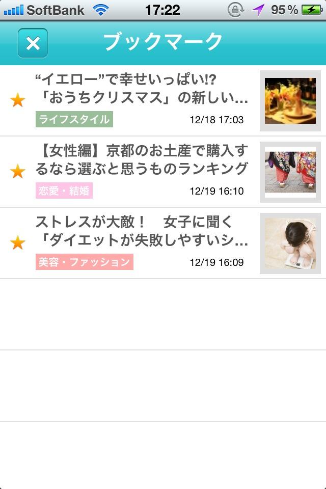 キレイスタイルニュース  女性のための美容・コスメ・恋愛・エンタメ最新情報!のスクリーンショット_5