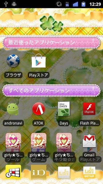[キラ姫専用テーマ]Lovely Cloverのスクリーンショット_2