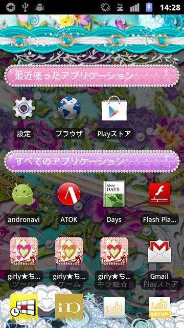 [キラ姫専用テーマ]Windblown Roseのスクリーンショット_2