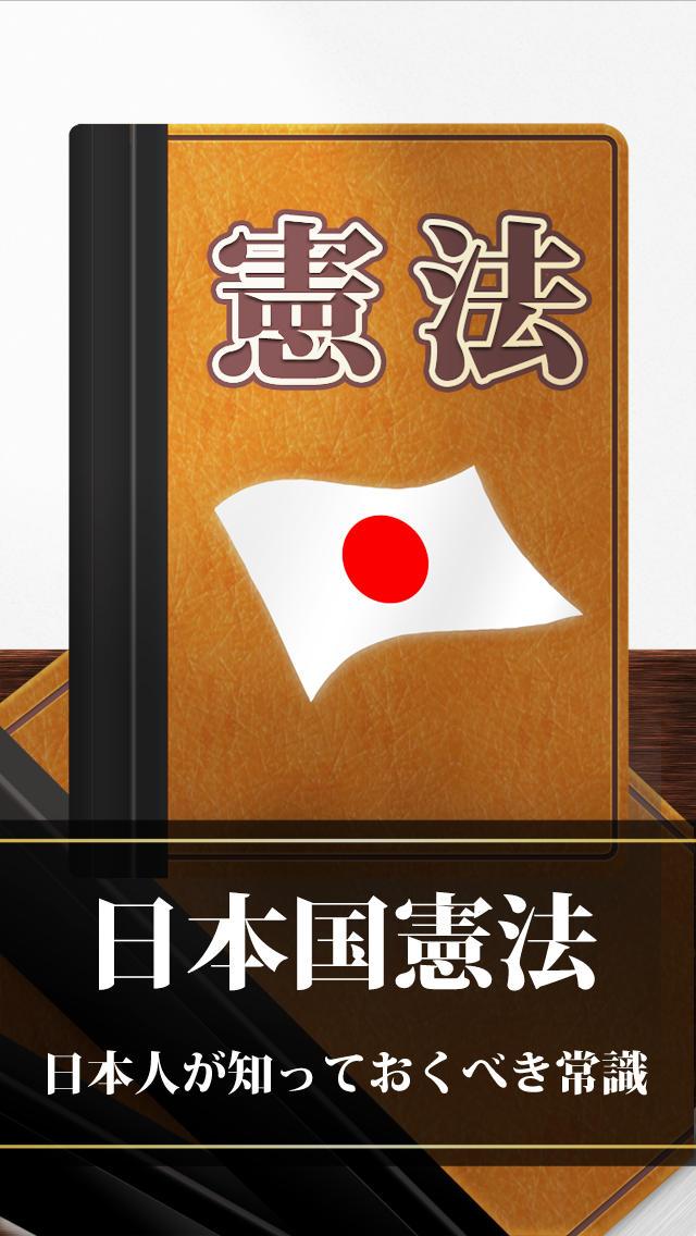 日本国憲法 〜日本人が知っておくべきこと〜のスクリーンショット_1