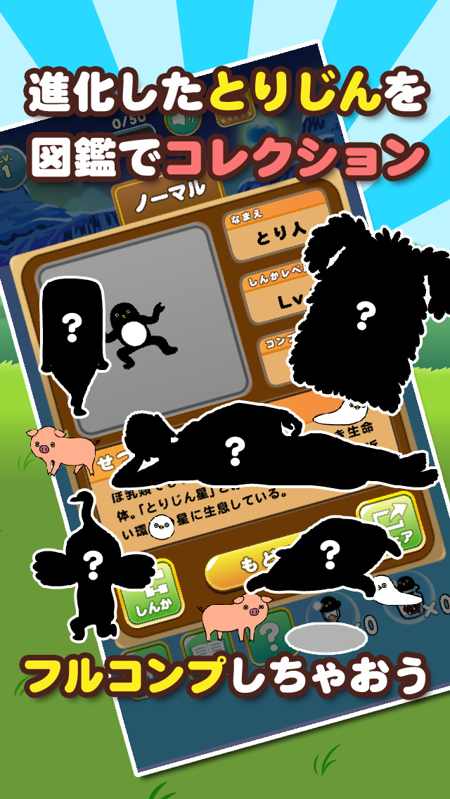 とりじん-ナゾの未確認生物の放置育成ゲーム【無料】のスクリーンショット_3