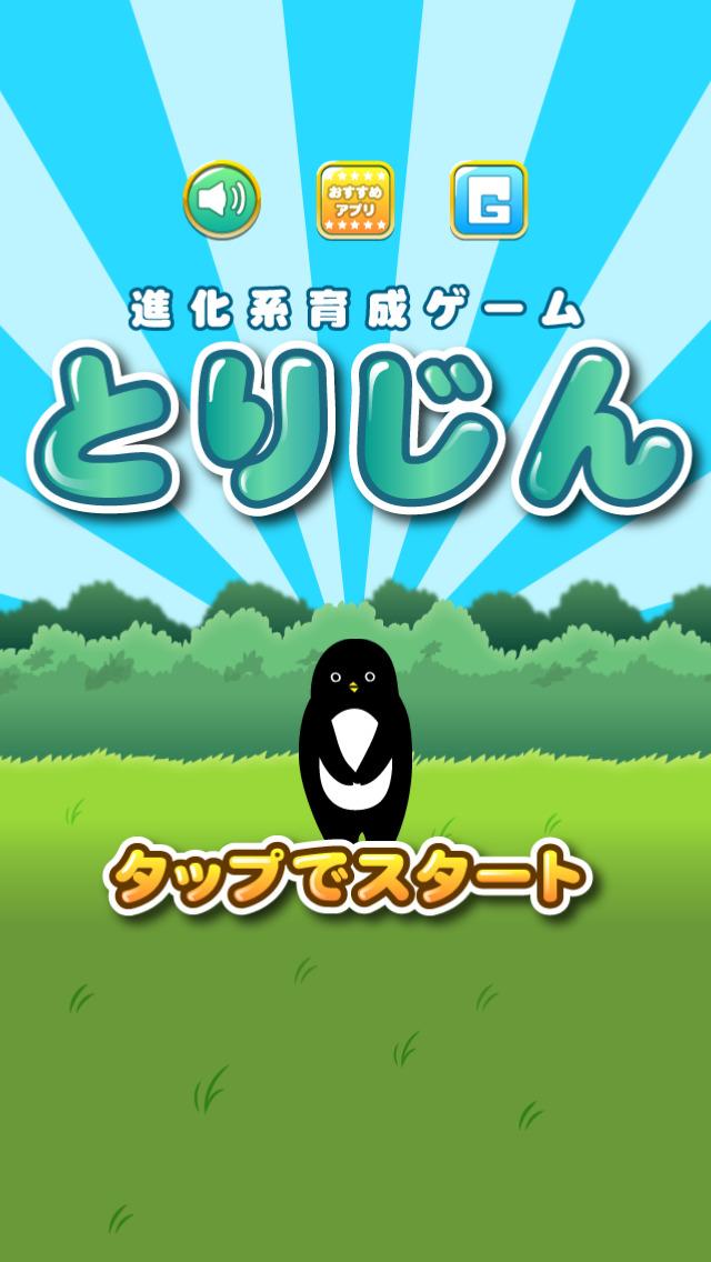 とりじん-ナゾの未確認生物の放置育成ゲーム【無料】のスクリーンショット_4