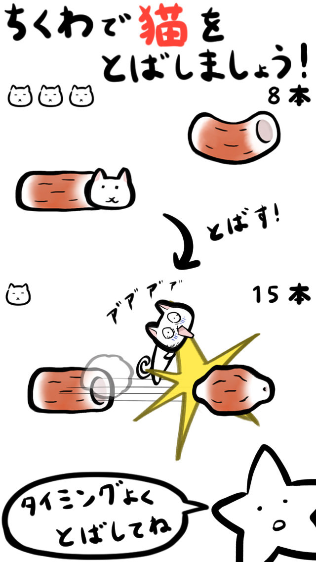ちくわ猫 ~超シュールでかわいい新感覚、無料にゃんこゲーム~のスクリーンショット_2