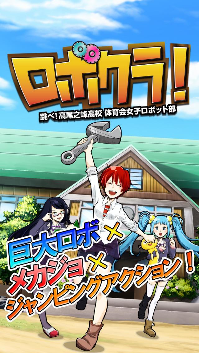 ロボクラ!~跳べ! 高尾之峰高校 体育会女子ロボット部~のスクリーンショット_1