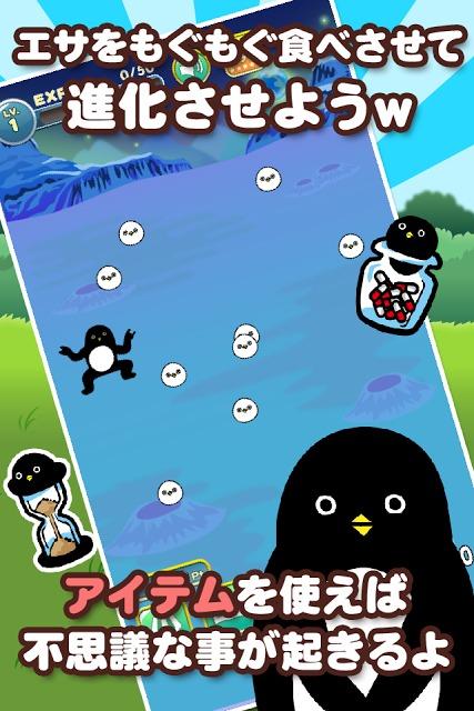 とりじん-ナゾの未確認生物の放置育成ゲーム【無料】のスクリーンショット_2
