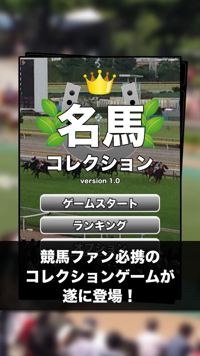名馬コレクションのスクリーンショット_1