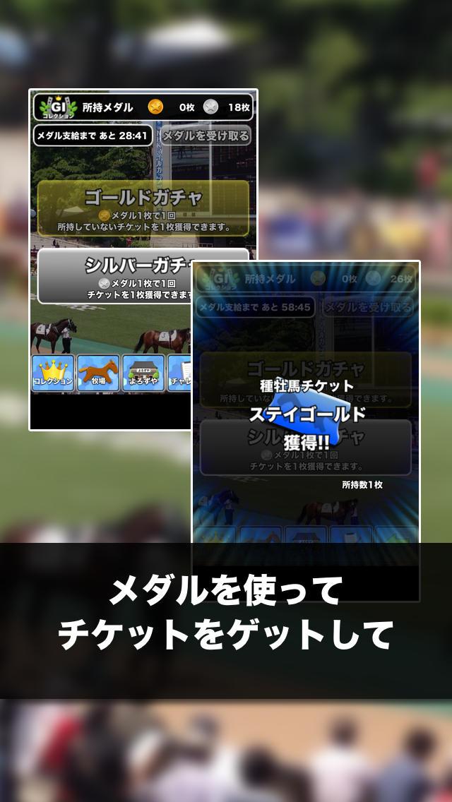 名馬コレクションのスクリーンショット_2