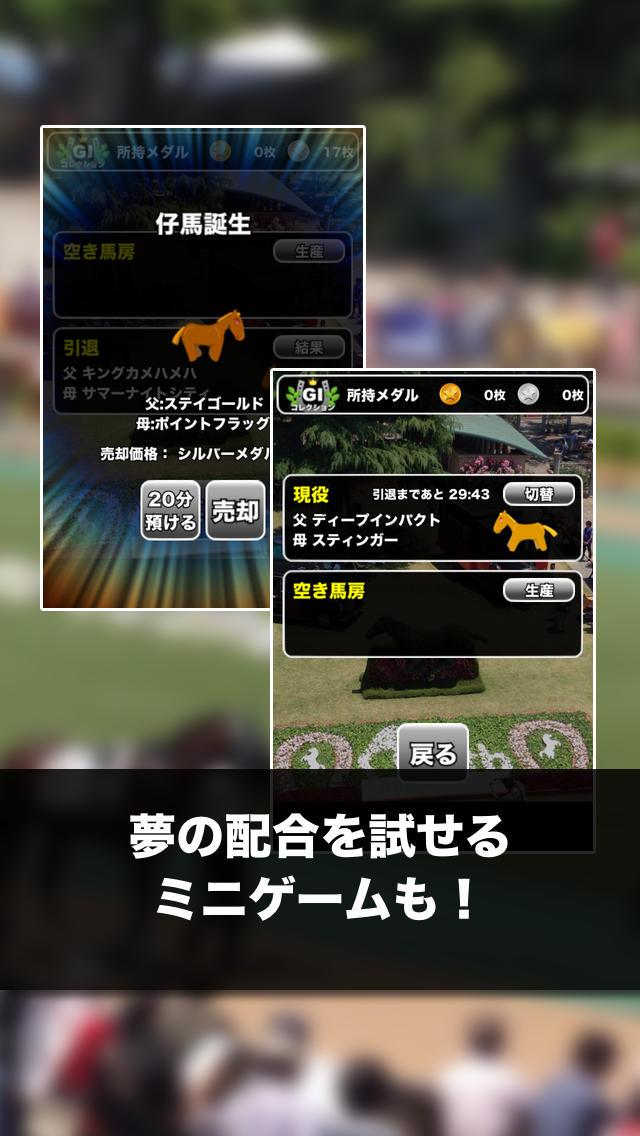 名馬コレクションのスクリーンショット_4