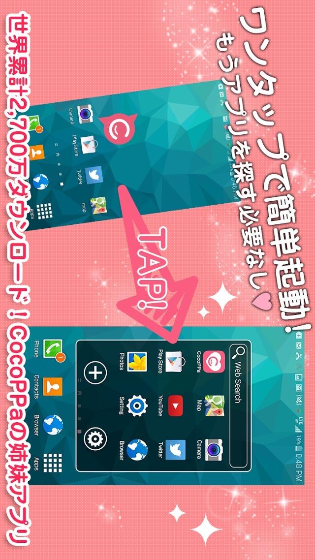 きせかえワンタップでアプリサクサク起動CocoPPa Potのスクリーンショット_1