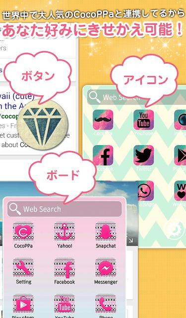 きせかえワンタップでアプリサクサク起動CocoPPa Potのスクリーンショット_3