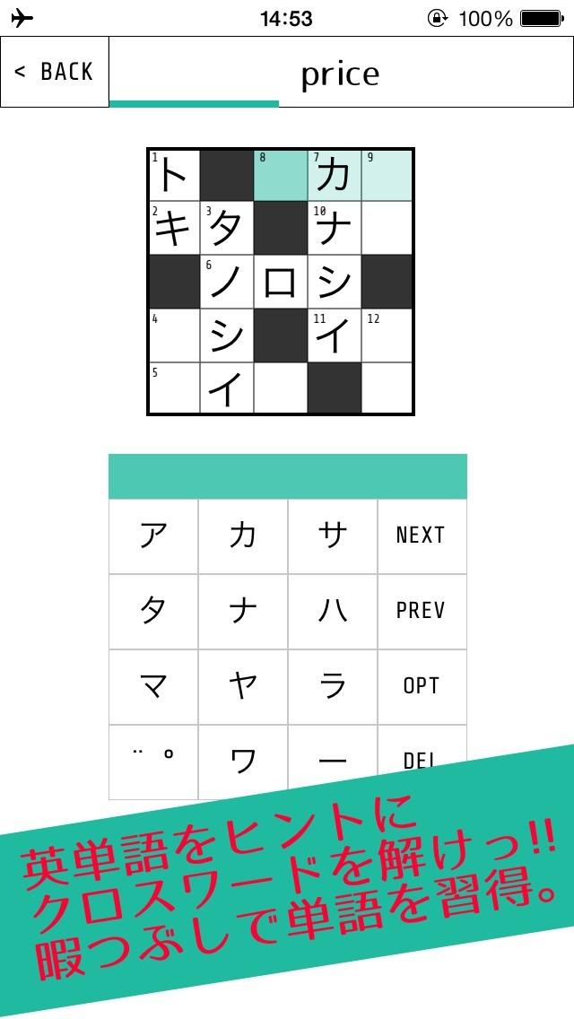 英単語クロスワード 英和verのスクリーンショット_1