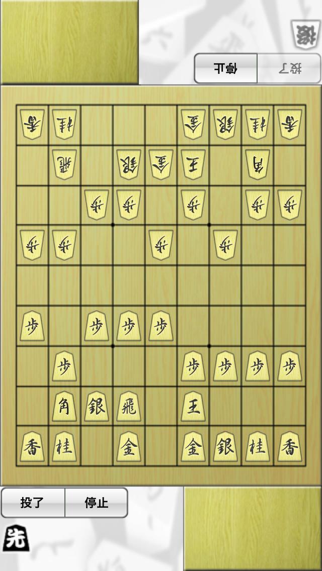 将棋盤 Plusのスクリーンショット_1