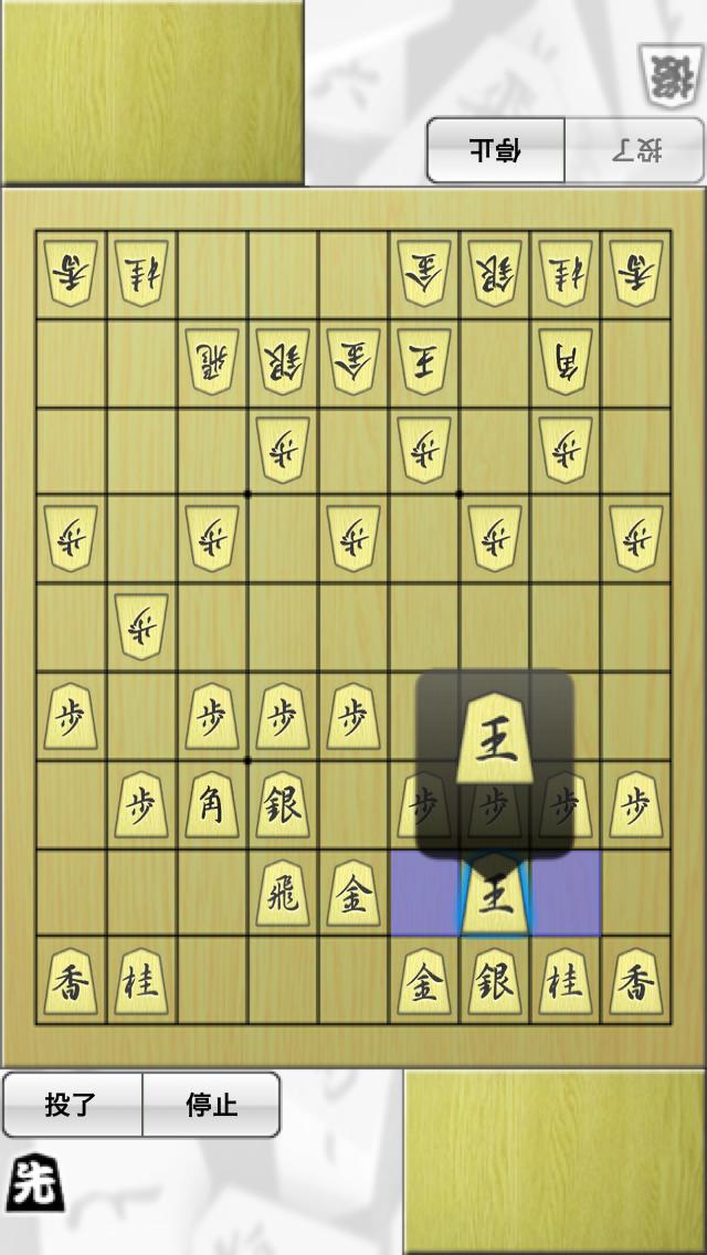 将棋盤 Plusのスクリーンショット_3