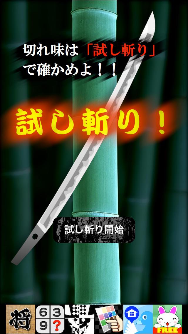 刀匠のスクリーンショット_3