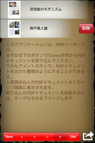 Old PDF Reader 〜 古文書風PDFリーダー 〜のスクリーンショット_1