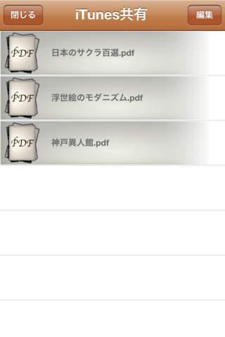 Old PDF Reader 〜 古文書風PDFリーダー 〜のスクリーンショット_5