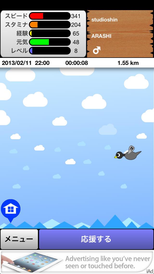 レース鳩!のスクリーンショット_3
