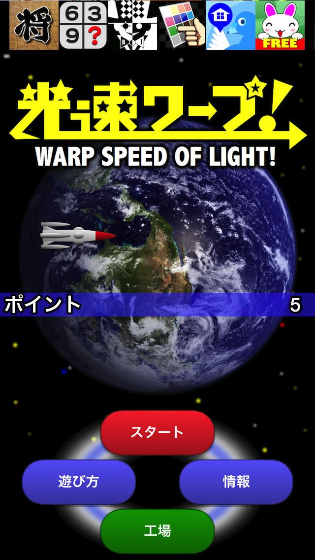 光速ワープ!のスクリーンショット_1