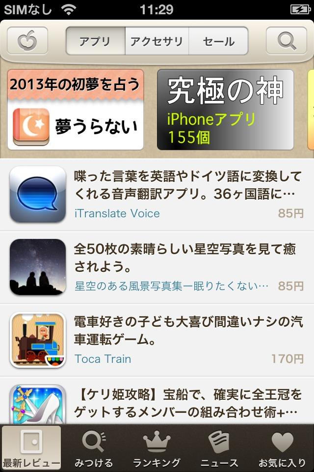 新しい AppBank.net ケース選び・ゲーム攻略・使いこなし情報まで!のスクリーンショット_1