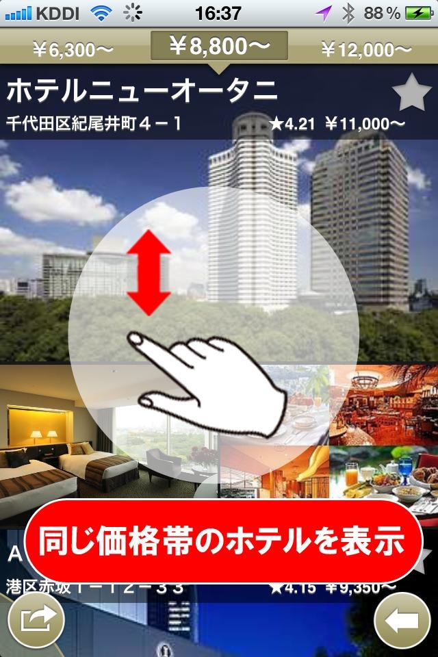 ホテルカタログのスクリーンショット_3