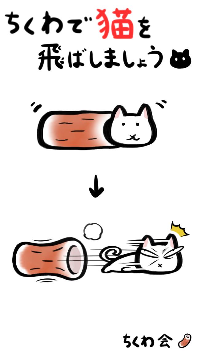 ちくわ猫~超シュールでかわいい新感覚、無料にゃんこゲーム~のスクリーンショット_2