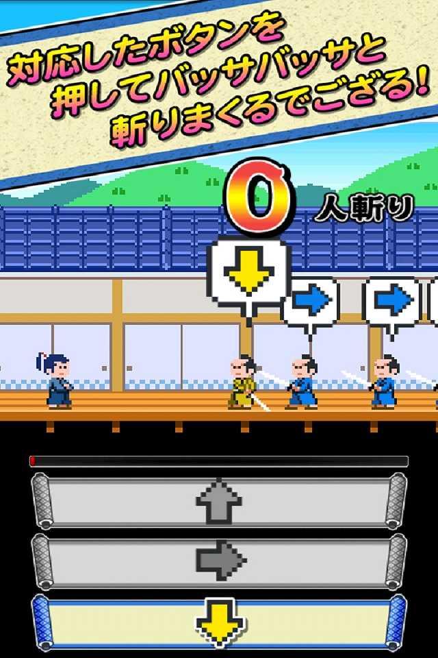 チャンバラ侍 ~斬りまくり!無双活劇~のスクリーンショット_2