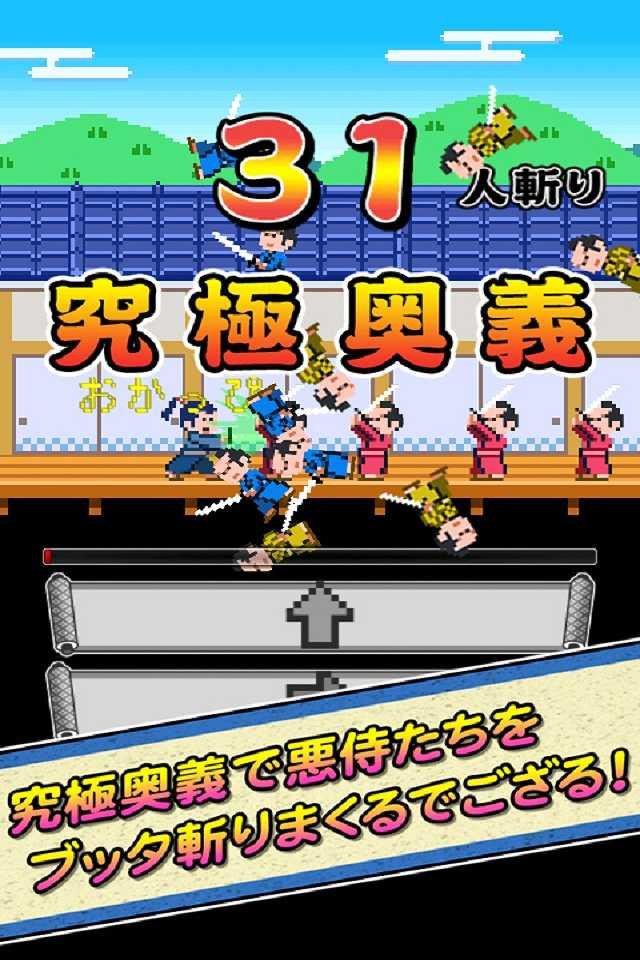 チャンバラ侍 ~斬りまくり!無双活劇~のスクリーンショット_3