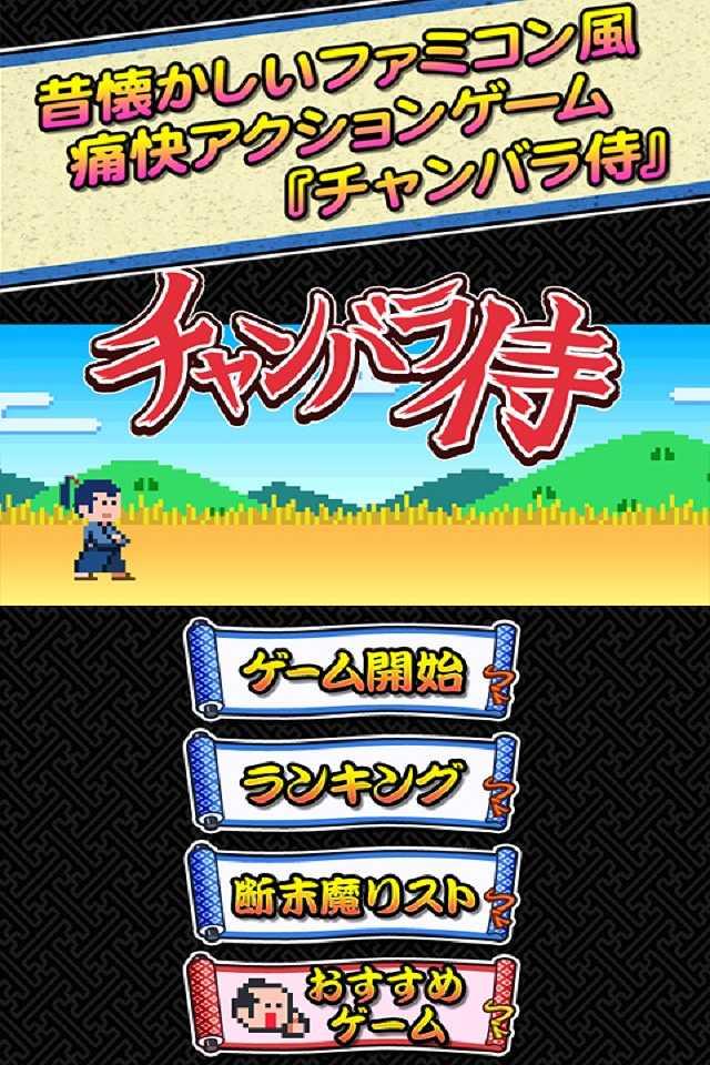 チャンバラ侍のスクリーンショット_1