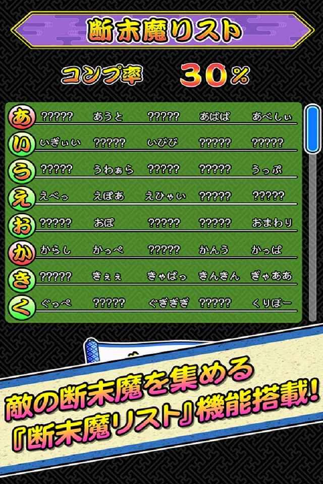 チャンバラ侍のスクリーンショット_4