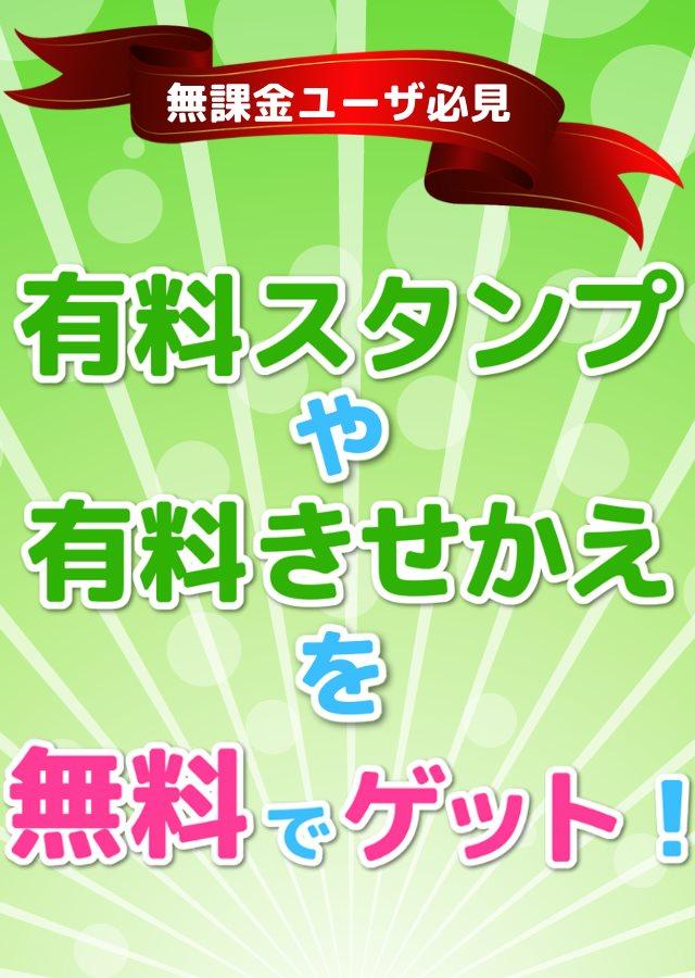 LINEスタンプ、きせかえプレゼント「めちゃプレ」のスクリーンショット_1