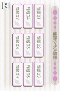 京大生東田大志が考えたパズル ひらめき絵結び Liteのスクリーンショット_2