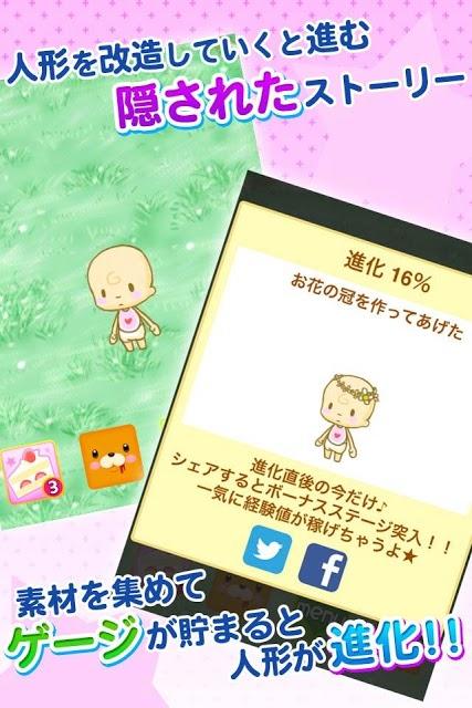 【育成ゲーム】完全変態-歪んだ愛の犠牲者-【無料】のスクリーンショット_2