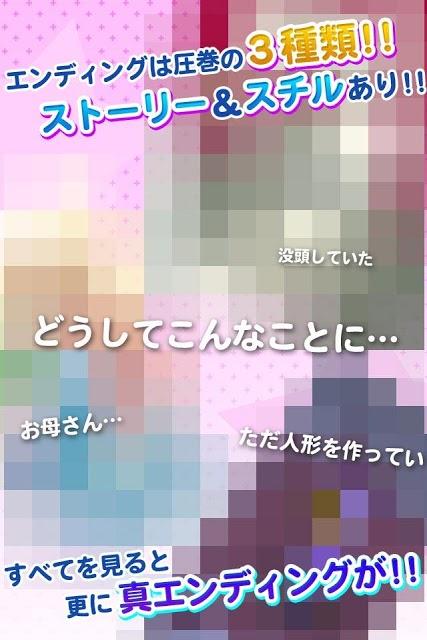 【育成ゲーム】完全変態-歪んだ愛の犠牲者-【無料】のスクリーンショット_3