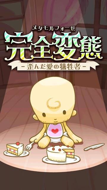 【育成ゲーム】完全変態-歪んだ愛の犠牲者-【無料】のスクリーンショット_4