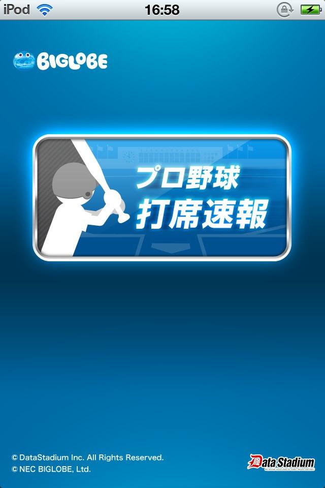 プロ野球 打席速報のスクリーンショット_1