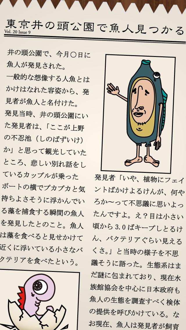 魚人育成 (キモめ)のスクリーンショット_1