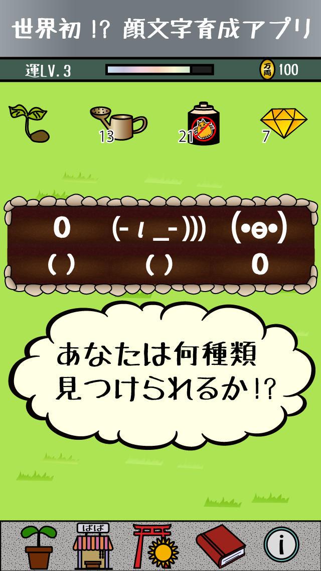 顔文字育成のスクリーンショット_1