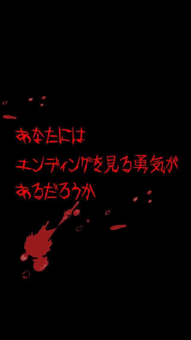 恐怖!心霊間違い探しのスクリーンショット_3